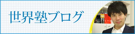 世界塾ブログ